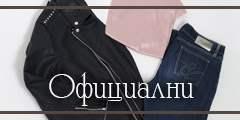 Официални облекла