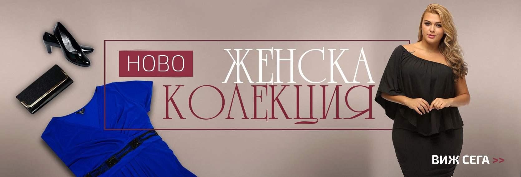 60e53f357dc Макси мода онлайн от магазин за дрехи големи размери в София — Грамадан