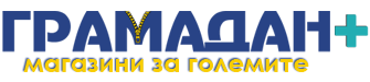 Грамадан - Магазини за Големи Хора | Дрехи Големи Размери